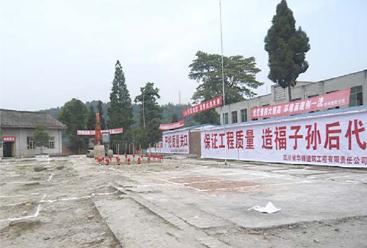 Wangu Township's Integrated School, Ground Breaking Day - June 1, 2009